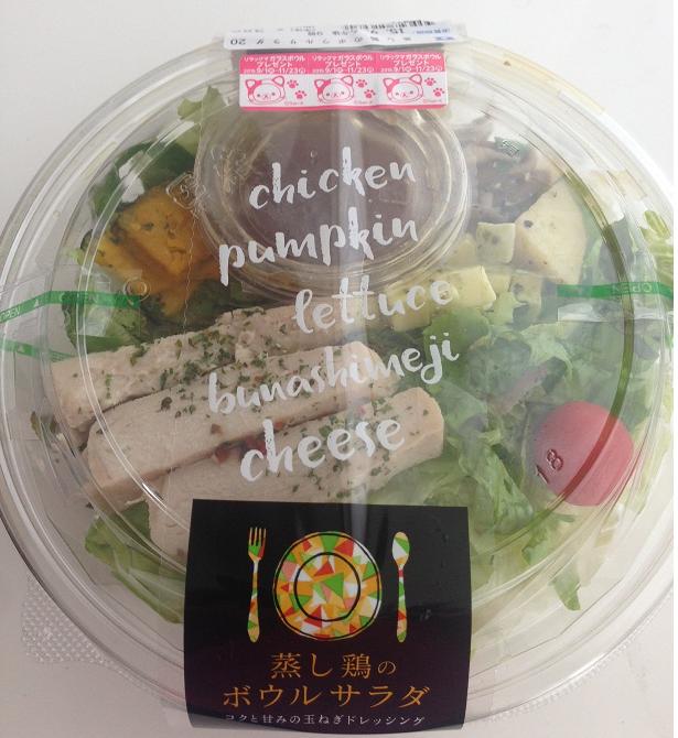 ライザップ-コンビニ食-蒸し鶏のサラダ