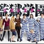 『監獄学園』ドラマのあらすじやキャストの役柄、相関図、主題歌!