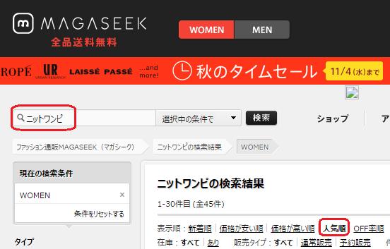 おすすめドラマ着用服ファッション通販サイト-マガシーク-画像