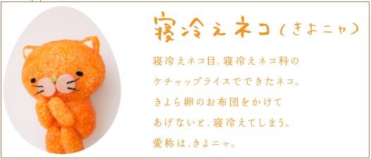 kiyora6