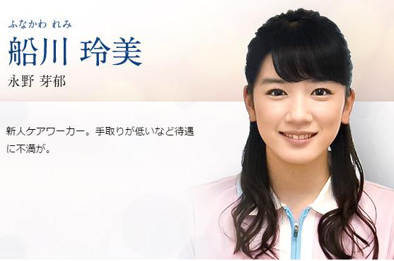 ドラマ「いつかこの恋」のかわいい後輩介護士-永野芽郁-画像