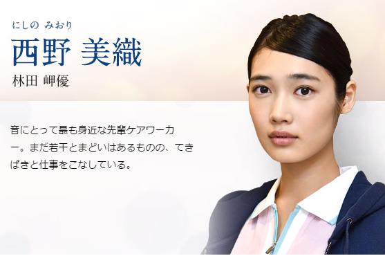 ドラマ「いつかこの恋」のかわいい後輩介護士-林田岬優-画像