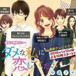 深田恭子がドラマで着用していたアクセサリー(ネックレス)のブランドは?