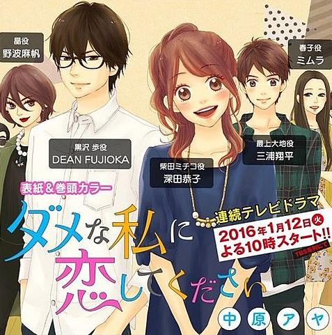 ドラマ「ダメ恋」深田恭子着用衣装-漫画イメージ