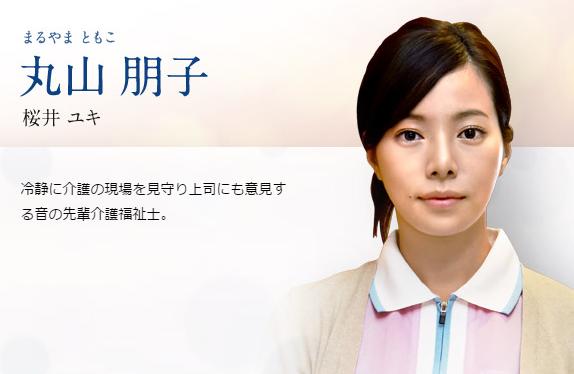 ドラマ「いつかこの恋」のかわいい介護士-桜井ユキ-画像