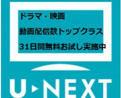 U-NEXT(ユーネクスト)-画像