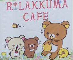 リラックマカフェ2016原宿