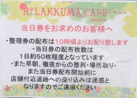 リラックマカフェ当日券配布の看板-画像