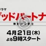 『グッドパートナー』ドラマ1話の視聴率12.9%!感想やあらすじ