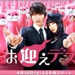 『お迎えデス』ドラマ1話の視聴率X.X%!感想やあらすじネタバレ