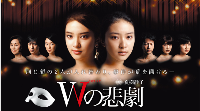 武井咲主演ドラマ「Wの悲劇」-画像