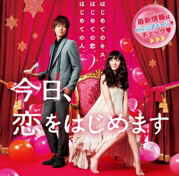武井咲出演作品-映画「今日恋をはじめます」-画像