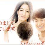尾野真千子の『はじめまして愛してます』あらすじ感想やキャスト相関図も