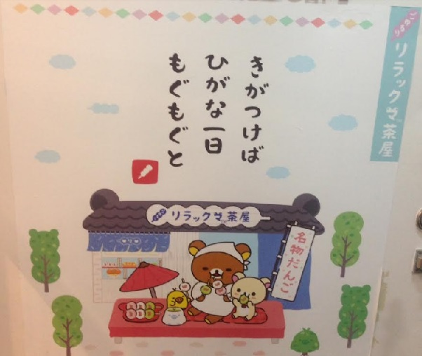リラックマカフェ表参道入口の俳句-画像