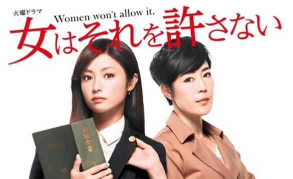 深田恭子出演ドラマ女はそれを許さない-画像