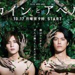 山田涼介が主演の月9韓国ドラマのカインとアベル。あらすじと主題歌!