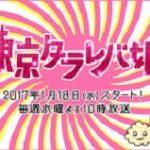 ドラマ「東京タラレバ娘」キャストやネタバレのあらすじ!相関図や主題歌も