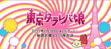 tokyotara0_1