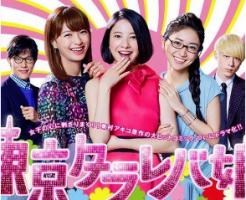 東京タラレバ娘-吉高由里子着用ショッキングピンクのワンピ-画像