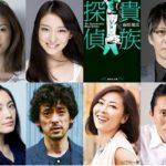 ドラマ『貴族探偵』推理しない相葉雅紀が主演、武井咲が推理か!