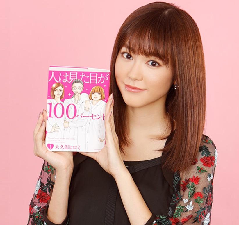 桐谷美玲 人は見た目が100パーセント