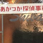 ハロー張りネズミ 瑛太の相手は深田恭子!第1話の感想とあらすじネタバレ