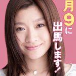 篠原涼子が月9ドラマ主演。市議会に立候補?あらすじとキャストは?