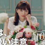 綾瀬はるかのドラマ「奥様は取り扱い注意」の着用衣装、服のブランド