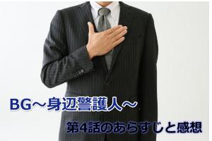 BG~身辺警護人~第4話イメージ
