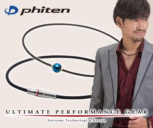 Phiten-羽生結弦選手着用ネックレス画像