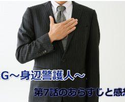 BG~身辺警護人~第7話イメージ