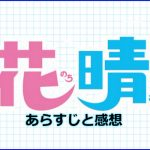 ドラマ「花のち晴れ」第1話の感想とあらすじネタバレ