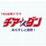 ドラマ「チアダン」第1話の感想とあらすじ!土屋太鳳が全米制覇の挑戦