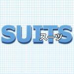 ドラマ「SUITS」第2話の感想とあらすじ。蟹江包囲網を突破せよ!