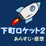 ドラマ「下町ロケット」第1話のあらすじと感想!新たな夢は大地からい