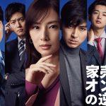 ドラマ「家売るオンナの逆襲」キャストと第1話のあらすじ・感想