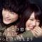 『いつかこの恋』月9ドラマの内容感想やキャスト相関図と主題歌。